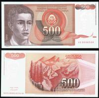 Югославия 500 динар