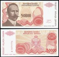Босния и Герцеговина 50000 динар