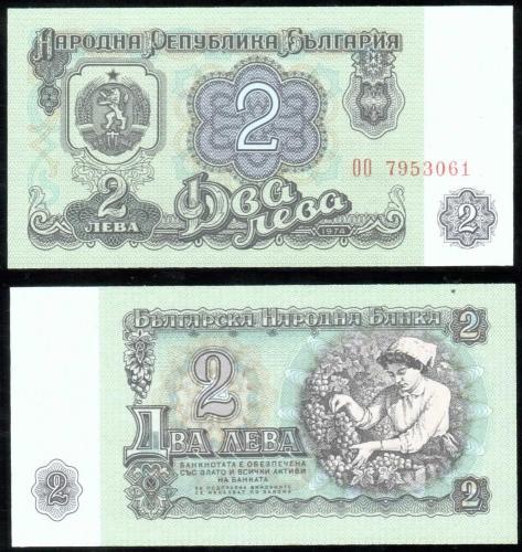 Болгария 2 лева 1974 года