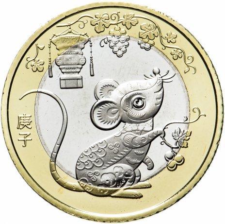 10 юаней 2020 год крысы