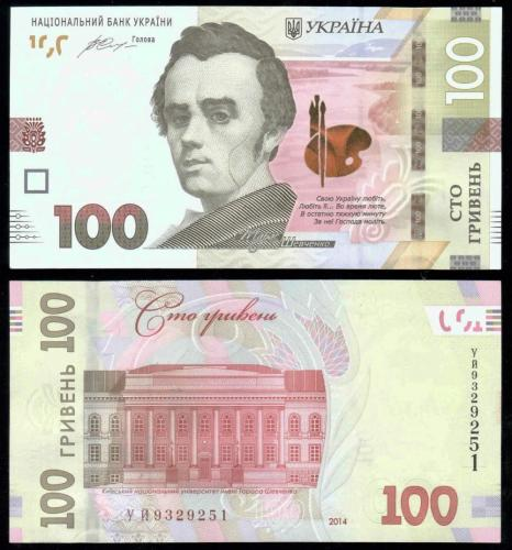 Украина 100 гривен 2019 года