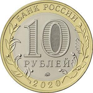 prodtmpimg/15805518804827_-_time_-_10-rubley-moskovskaya-oblast2.jpg