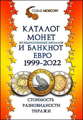 Каталог Монет и Банкнот Евро 1999-2022 CoinsMoscow