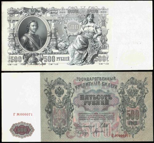 500 рублей 1912 года(Шипов-Гаврилов)
