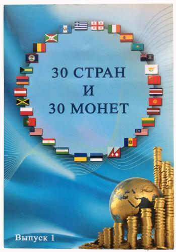 Набор Монет Мира