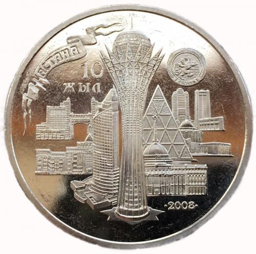 50 тенге 2008