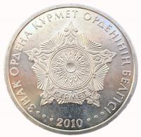 50 тенге 2010