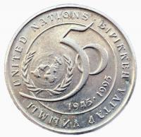 Казахстан 20 тенге 1995 50 лет ООН