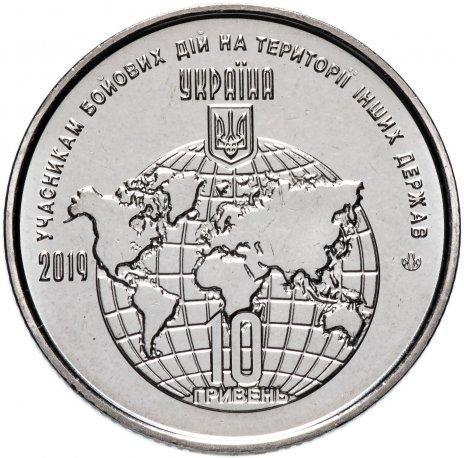 10 гривен 2019