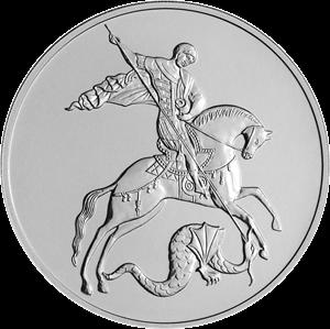 3 рубля 2020 Георгий Победоносец СПМД