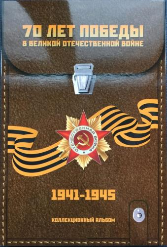 Набор 70 лет Победы в ВОВ в Капсульном Альбоме