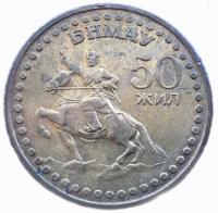 монголия 1 тугрик