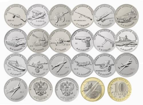 25 рублей оружие победы фото