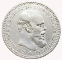 рубль 1893 года