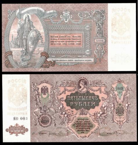 50000 рублей 1919 года