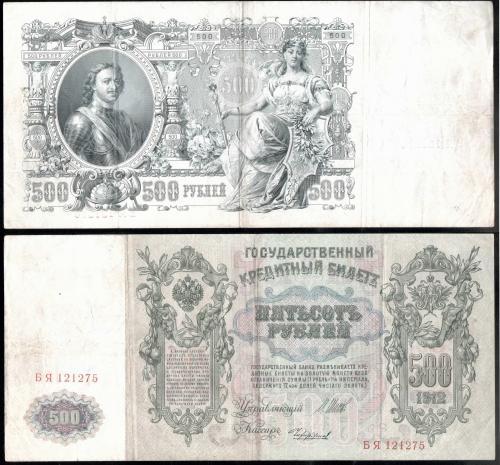 500 рублей 1912 года