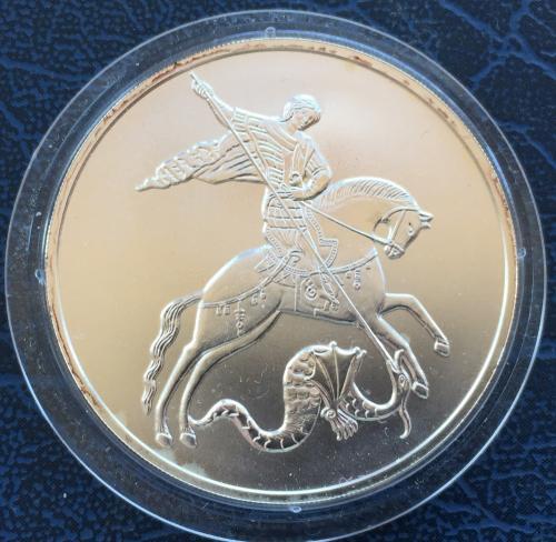 3 рубля 2010 Георгий Победоносец