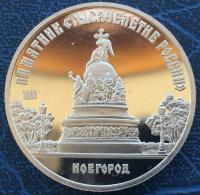 5 рублей Новгород