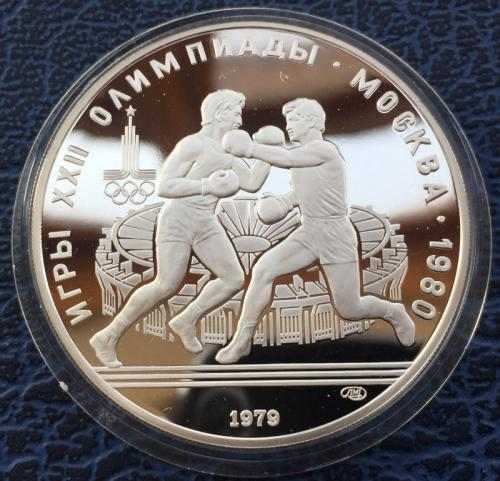 10 рублей олимпиада 80 бокс