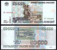 50000 рублей 1995