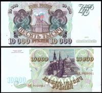 10000 рублей 1993 года без модификации