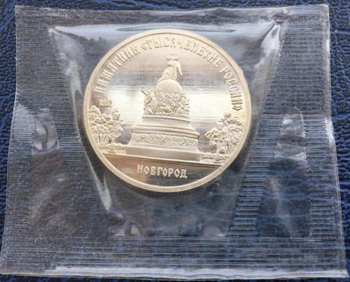5 рублей 1988 Тысячелетие России Новгород ПРУФ Запайка