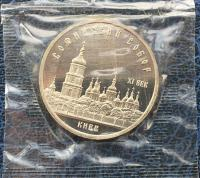 5 рублей 1988 Софийский Собор ПРУФ