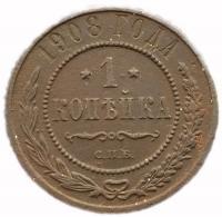 копейка 1908 года
