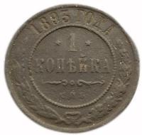 копейка 1893 года