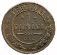 копейка 1897 года