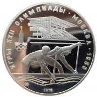 10 Рублей 1978 Гребля Олимпиада 80