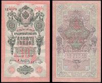10 рублей 1909 Шипов - Афанасьев