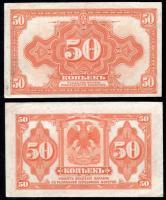 50 копеек 1918 года