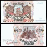 10000 рублей 1992