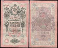 10 рублей 1909 Коншин - Метц