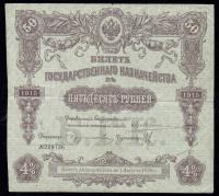 50 рублей 1915 года