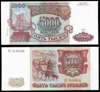 банкнота 5000 рублей 1993