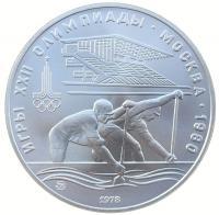 10 Рублей 1978 Гребля (Олимпиада 80) АЦ