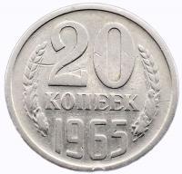 20 копеек 1965 года