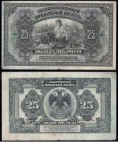 Дальний Восток 25 рублей 1918 года