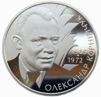2 гривны 2005 Александр Корнейчук