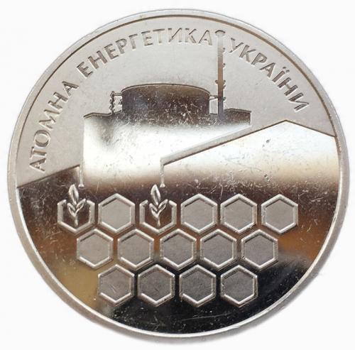 2 гривны 2004 Атомная Энергетика Украины