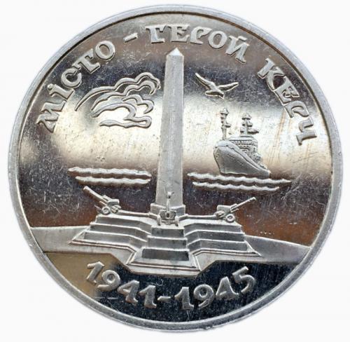 200000 карбованцев 1995 Город-герой Керч