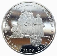 5 гривен 2005 500 лет казачьим поселениям
