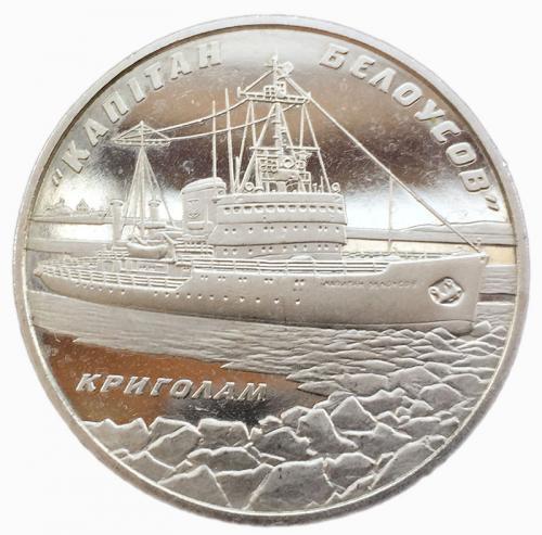 5 гривен 2004 Ледокол Капитан Белоусов