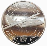 5 гривен 2004 АН-140