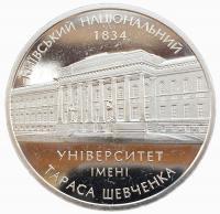 2 гривны 2004 170 лет Киевскому Национальному Университету