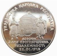 2 гривны 1998 80 лет Провозглашению Независимости УНР