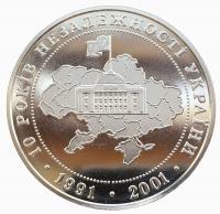 5 гривен 2001 10 лет Независимости Украины