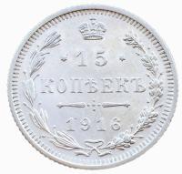 15 копеек 1916 Осака Без Букв